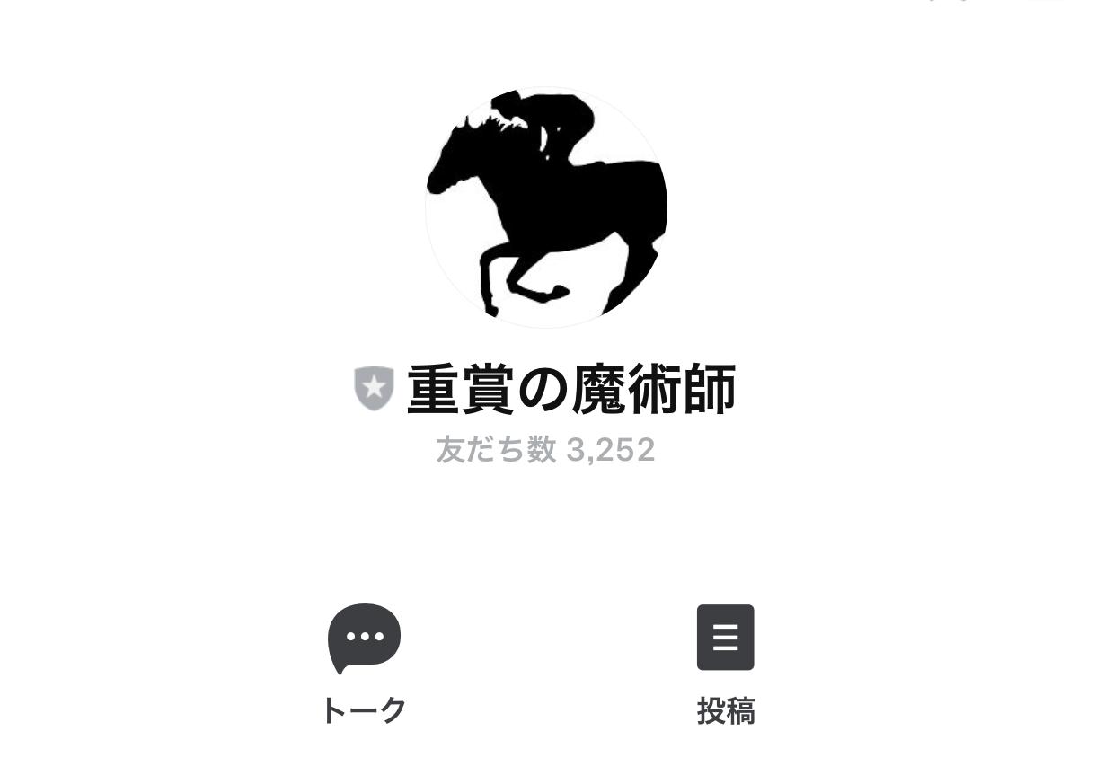 【重賞の魔術師】の口コミ・評判・評価
