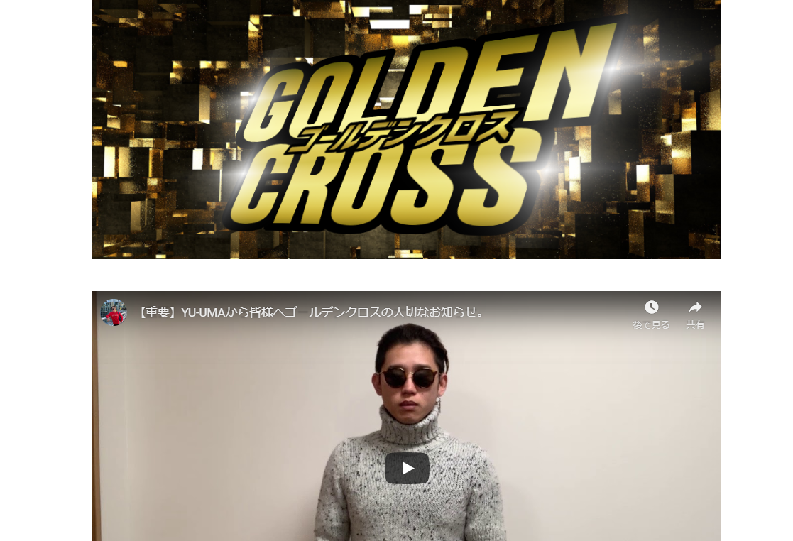 GOLDENCROSS(ゴールデンクロス)の口コミ・評判・評価