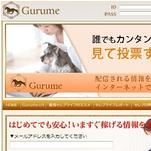 Gurumeの口コミ・評判・評価