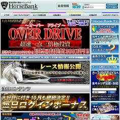 Horse Bank(JAPAN)の口コミ・評判・評価