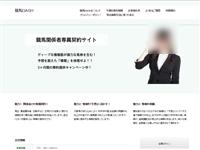 競馬DASH(ケイバダッシュ)の口コミ・評判・評価