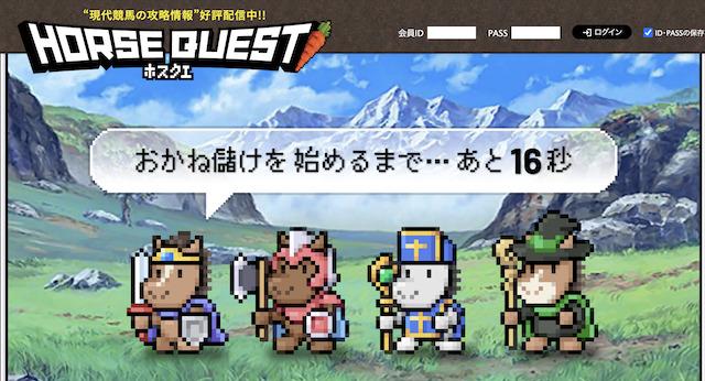 horsequestの口コミ・評判・評価