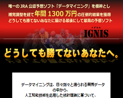 IGNIS(イグニス)の口コミ・評判・評価