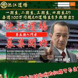 池江道場の口コミ・評判・評価