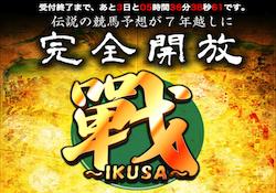 戰~IKUSA~の口コミ・評判・評価