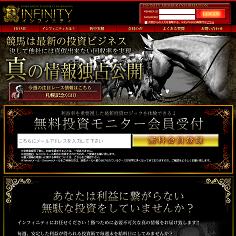 INFINITYの口コミ・評判・評価