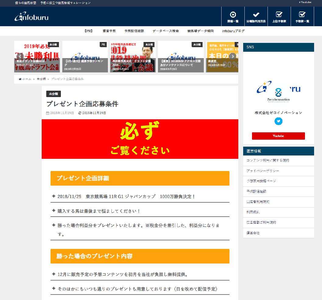 infoburuの口コミ・評判・評価