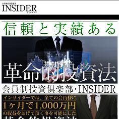 INSIDER(インサイダー)の口コミ・評判・評価