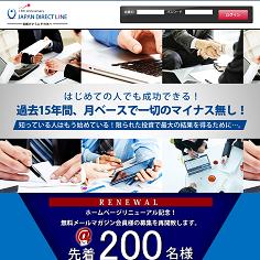 JAPAN DIRECT LINE(ジャパンダイレクトライン)の口コミ・評判・評価