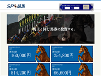 SP競馬(エスピーケイバ)の口コミ・評判・評価