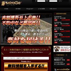 Mirageの口コミ・評判・評価