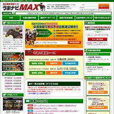 うまナビMAXの口コミ・評判・評価