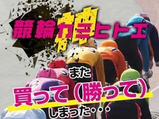 競輪カミヒトエ(神ヒトエ)の口コミ・評判・評価