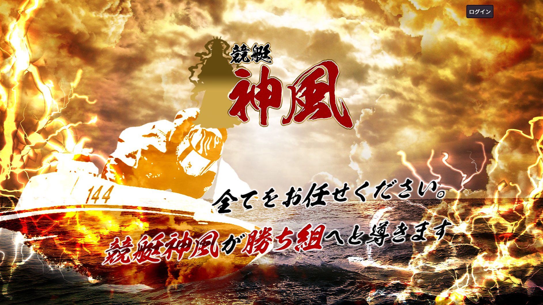 競艇神風の口コミ・評判・評価