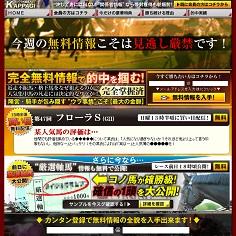カッパギ競馬NETの口コミ・評判・評価