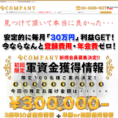 カンパニーの口コミ・評判・評価