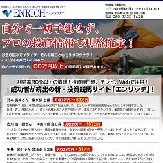 エンリッチの口コミ・評判・評価