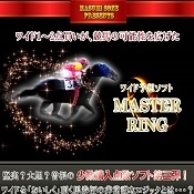 MASTER RINGの口コミ・評判・評価