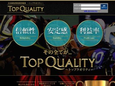 TOP QUALITY(トップクオリティ)の口コミ・評判・評価