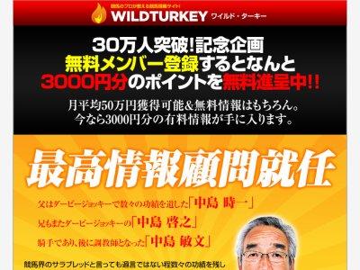 WILD TURKEY(ワイルドターキー)の口コミ・評判・評価