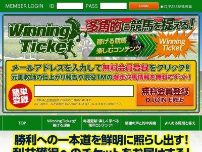 ウィニングチケット(WinningTcket)の口コミ・評判・評価