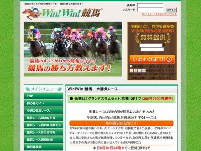 Win!Win!競馬(ウィンウィンケイバ)の口コミ・評判・評価