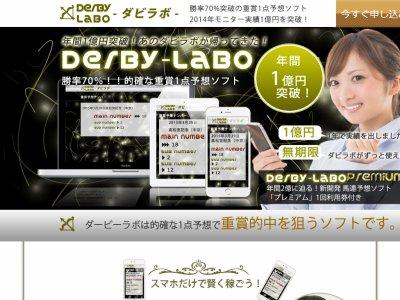 DERBY LABO(ダビラボ)の口コミ・評判・評価