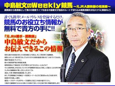 中島敏文のweekly競馬(ナカジマトシフミノウィークリーケイバ)の口コミ・評判・評価