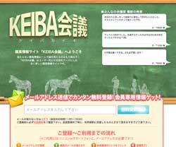 KEIBA会議(ケイバカイギ)の口コミ・評判・評価