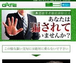 GATE(投資競馬情報ゲート)(ゲート)の口コミ・評判・評価