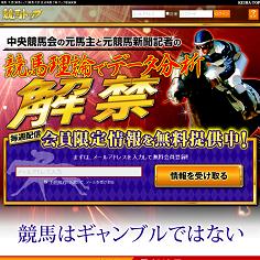 競馬トップの口コミ・評判・評価