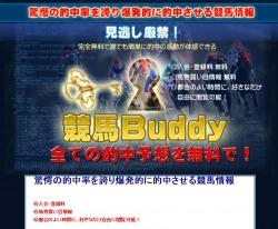 競馬Buddy(ケイババディ)の口コミ・評判・評価