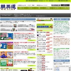競馬道OnLine(ケイバドウオンライン)の口コミ・評判・評価
