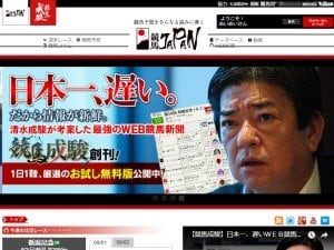 競馬ジャパンの口コミ・評判・評価