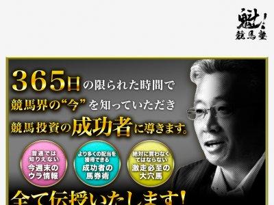 魁!競馬塾の口コミ・評判・評価