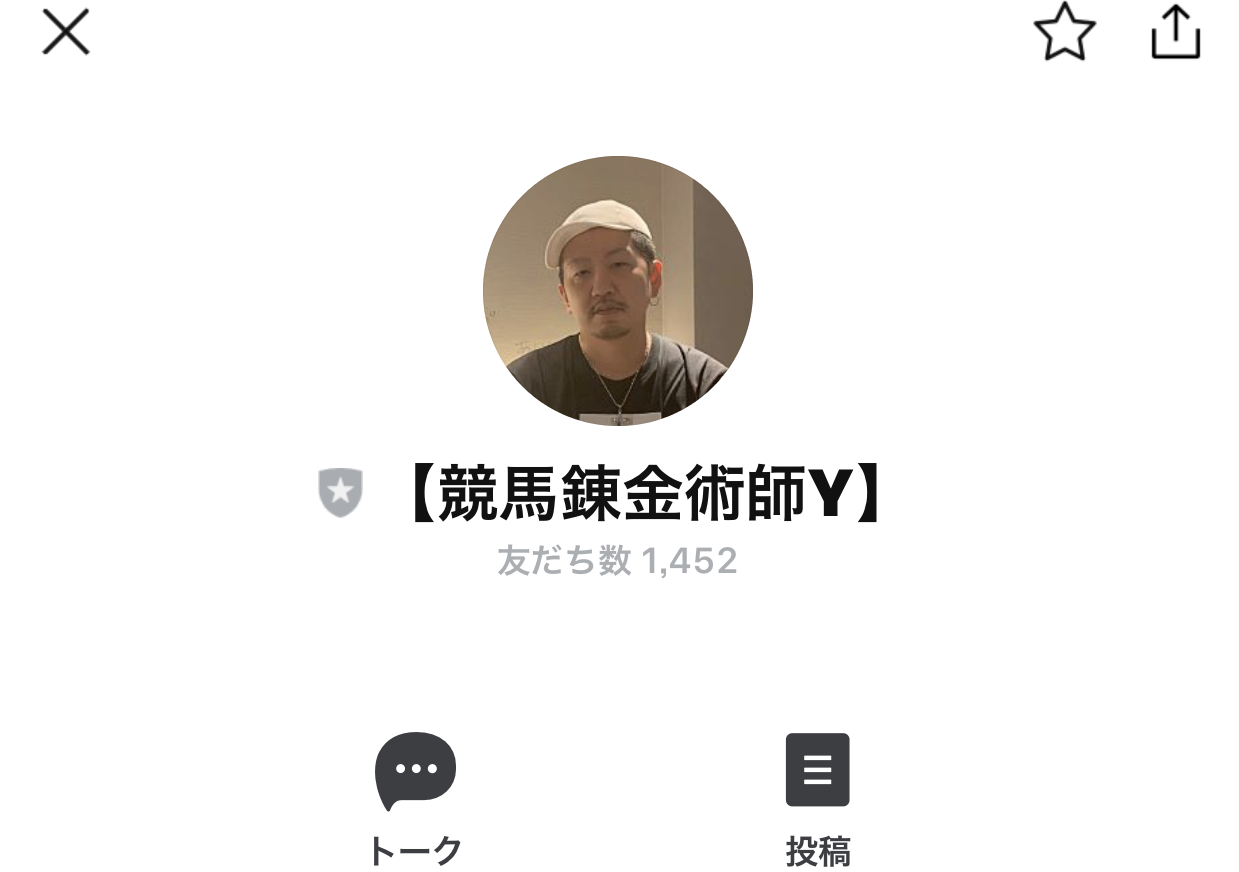 【競馬錬金術師Y】(ケイバレンキンジュツシワイ)の口コミ・評判・評価