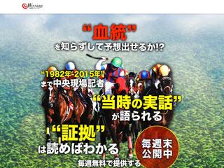 血統WINNERS(ケットウウィナーズ)の口コミ・評判・評価
