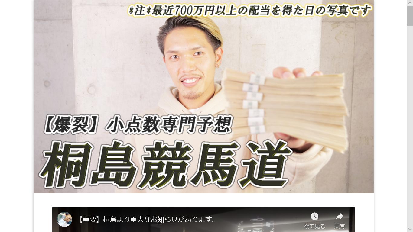 【爆裂】桐島競馬道の口コミ・評判・評価
