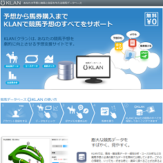 KLANの口コミ・評判・評価