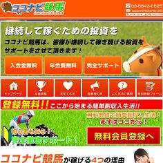 ココナビ競馬の口コミ・評判・評価