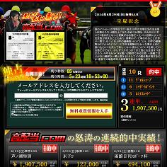 高配当.comの口コミ・評判・評価