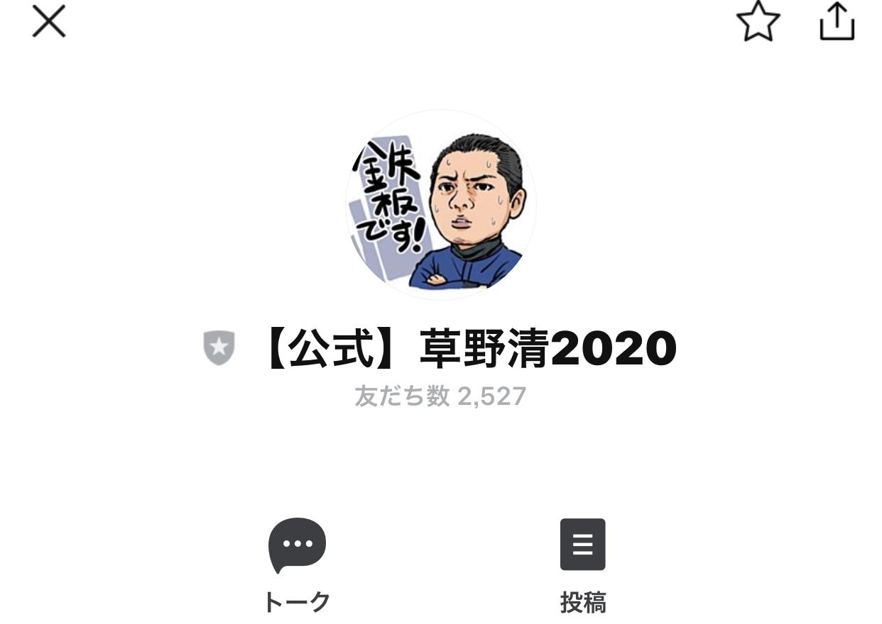 草野清2020の口コミ・評判・評価