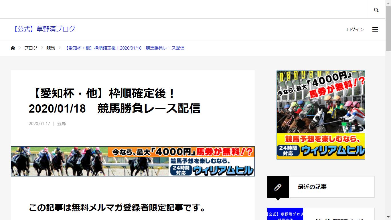 【公式】草野清ブログの口コミ・評判・評価