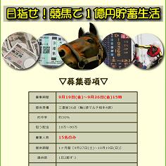 目指せ!競馬で1億円貯蓄生活の口コミ・評判・評価