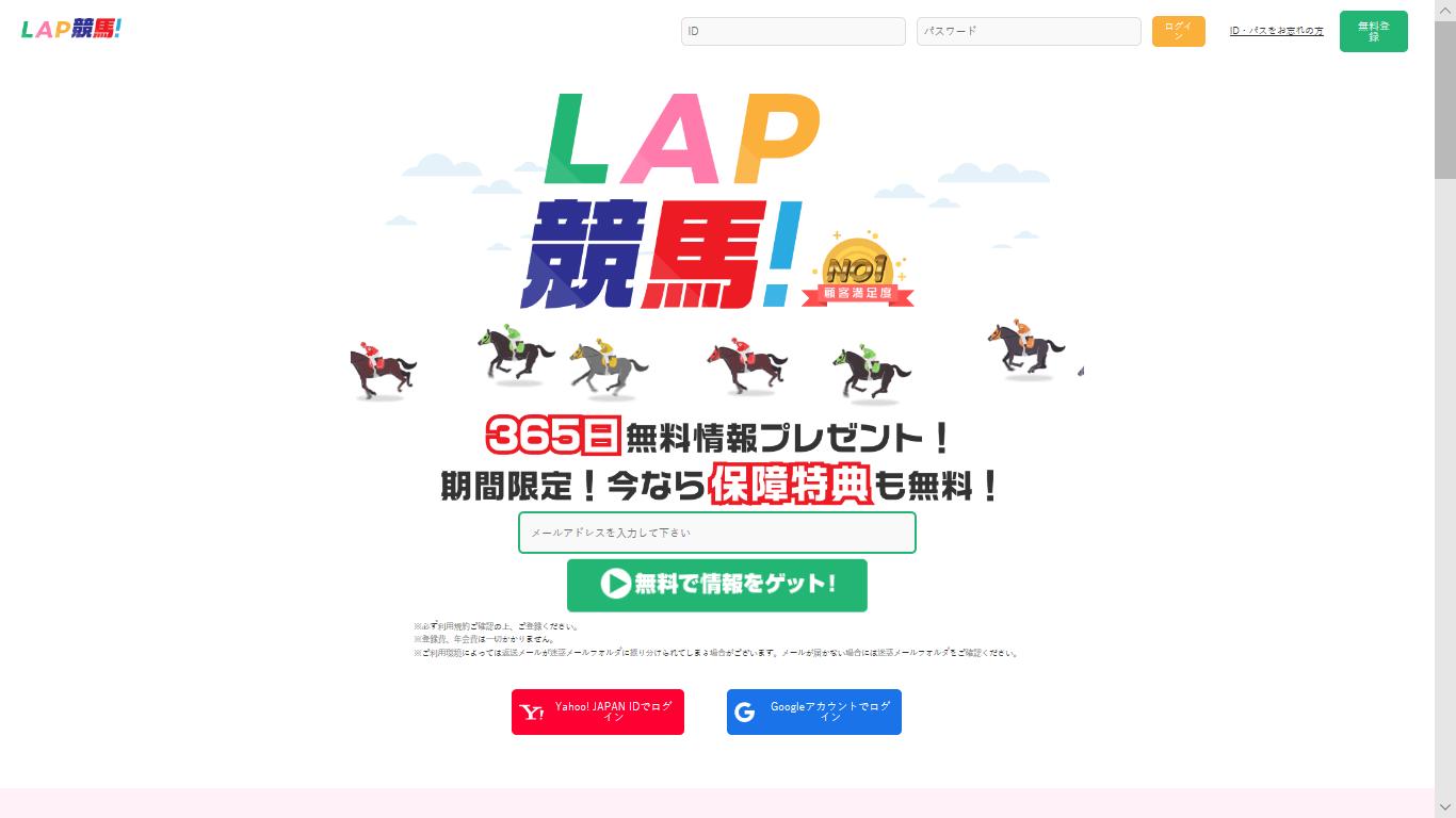 LAP競馬!の口コミ・評判・評価