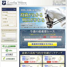 Leading Winnersの口コミ・評判・評価