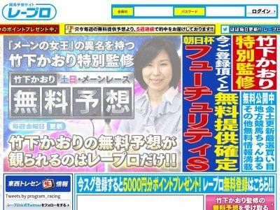 レープロの口コミ・評判・評価