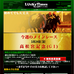 lucky Timesの口コミ・評判・評価