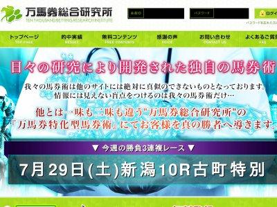 万馬券総合研究所の口コミ・評判・評価