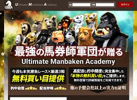 万馬券UMAの口コミ・評判・評価